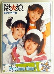 1018203055 ※ CD プレシャス タイム   / 激 娘 -GEKI NYAN-