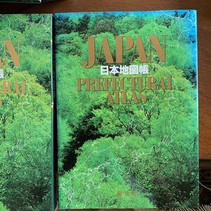 昭文社 日本地図帳