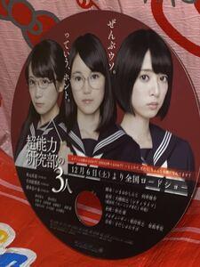 "* super ability research part. 3 person ""uchiwa"" fan .. Nogizaka 46 autumn origin genuine summer raw rice field . pear flower Hashimoto .. not yet pretty interior collection"