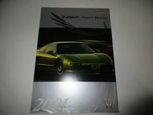 ホンダ HONDA NSX オーナーズミーティング 2001年 カタログ NSXフェスタ NA1 NA2 タイプR 長期保存品