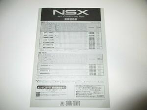 ホンダ HONDA NSX NA1 NA2用 新車価格表 カタログ 1997/2~ ベルノ タイプR 長期保存美品