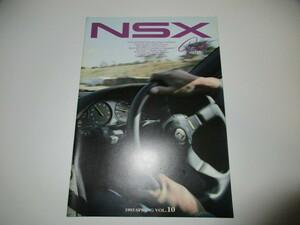 ホンダ HONDA NSX NA1 NA2用 NSX Press vol.10 1993/SPRING/vol.10 NSXプレス カタログ ベルノ 長期保存品 希少美品