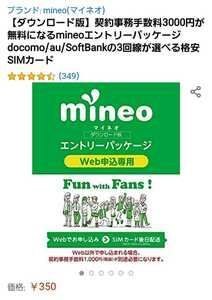 条件必読!mineo マイネオ エントリーコード パッケージ(^-^)v