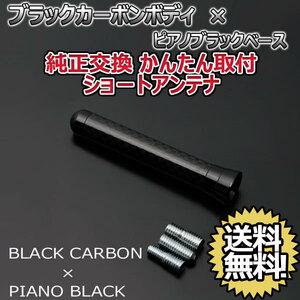 это  Вещь  Carbon   короткий  антенна   Suzuki   Spacia  MK32S  черный  Carbon / фортепиано  черный   фиксация  тип   почта   Бесплатная доставка