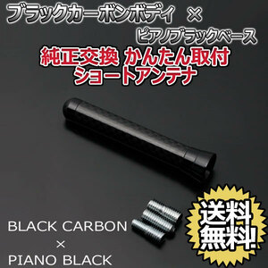 本物カーボン ショートアンテナ マツダ スピアーノ HF21S ブラックカーボン/ピアノブラック 固定タイプ 郵便 送料無料