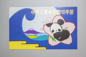 中国切手 中華人民共和国郵票展覧 中国人民郵政 記念切手 特殊切手 J.59 V.63 1981 ボストーク