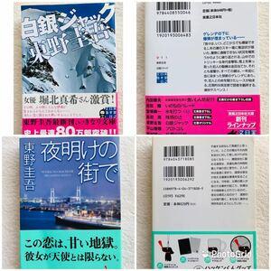 東野圭吾 文庫本2冊セット 「白銀ジャック」「夜明けの街で」