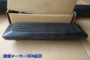 【新品ゴムパッド】【コベルコ】SK20SR-3-5/SK25SR-2等対応■250幅 ボルトオンタイプ