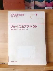 日英語比較選書 ヴォイスとアスペクト 中右 実 鷲尾 龍一 研究者出版 日本語学/英語学/言語学/対照言語学など