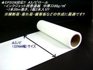 EPSON(エプソン)PM-3700C、PX-G5300対応A3ノビ(329㎜幅)ロール紙