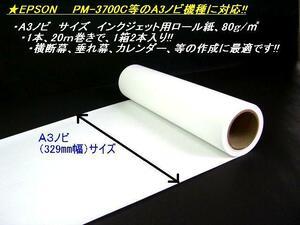 エプソン(EPSON)ロール紙、インクジェット用A3ノビサイズ( PM3700C、PX-G5300対応)