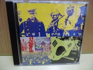 韓国盤 ノレルルチャンヌンサラムドゥル 4集 SRCD-3280