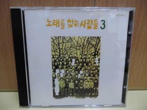 韓国盤 ノレルルチャンヌンサラムドゥル 3集 SRCD-3092