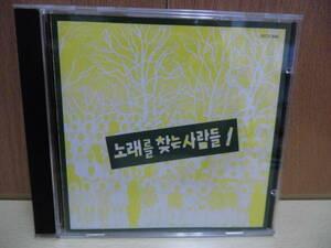 韓国盤 ノレルルチャンヌンサラムドゥル 1集 SRCD-3048