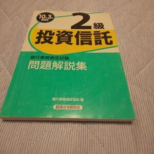 銀行業務検定試験問題解説集投資信託2級 2010年3月受験用