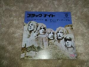 ディープ・パープル ブラック・ナイト EPレコード