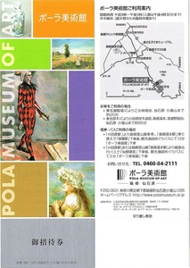 ○ポーラ美術館 招待券(入館券) 2枚set ~2組迄 期限なし