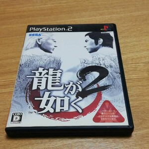 PS2ソフト 龍が如く2