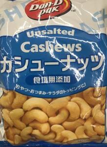 4個 神戸物産 カシューナッツ Dan-D Pak 食塩無添加 食品 非常食 加工食品 お菓子 ピーナッツ デザート desert おつまみ トッピング 酒