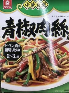 新品未開封 青椒肉絲用 90g 10個セット リケン 中華百選 マーボー 合わせ調味料 中華 お肉の味を引き立てる レトルト食品 非常食 加工食品
