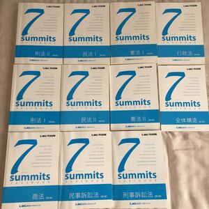 LEC東京リーガルマインド 司法試験・予備試験 セブンサミット(7 summits)第6版