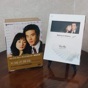 DVD 天国の階段 DVD-BOX 2 チェ・ジウ クォン・サンウ +おまけ付き