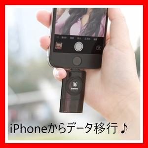 iPhoneメモリー アイフォンメモリ USBメモリー  64GB