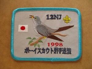 1998年 第12回 ボーイスカウト 日本ジャンボリー 日本連盟 岩手バッチ ワッペン/野鳥 鳥 小鳥BSNパッチ制服カブスカウト V146