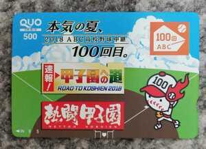 ☆即決!☆熱闘甲子園 クオカード500円 ABC 朝日放送 未使用品 ◆送料63円~