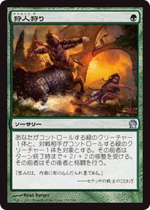 MTG 狩人狩り アンコモン マジック:ザ・ギャザリング テーロス THS-159 同梱可