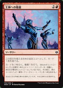 MTG 王神への敬意 コモン マジック:ザ・ギャザリング 灯争大戦 WAR-132 | ギャザ MTG マジック・ザ・ギャザリング 日本語版 ソーサリー 赤