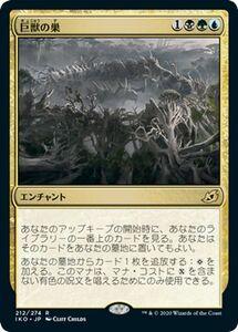 MTG 巨獣の巣 レア マジック:ザ・ギャザリング イコリア:巨獣の棲処 IKO-212 | ギャザ マジック・ザ・ギャザリング 日本語版