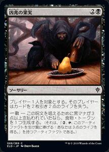 MTG 凶兆の果実 コモン マジック・ザ・ギャザリング エルドレインの王権 ELD 088 ギャザ日本語版 ソーサリー 黒