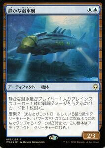 MTG 静かな潜水艇 フォイル・レア マジック:ザ・ギャザリング 灯争大戦 WAR-066   日本語版 アーティファクト 青