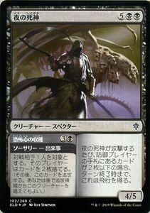 MTG 夜の死神/恐怖心の収穫 フォイル・コモン マジック・ザ・ギャザリング エルドレインの王権 ELD F102 ギャザ日本語版 黒