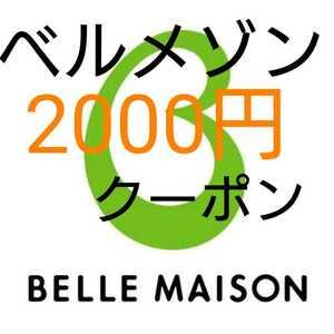 ベルメゾン千趣会2000円割引クーポン☆株主優待券やお買い物券と併用可☆バッグ椅子マット タオル ワンピースなどお得に買物できます
