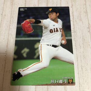 カルビー 2020 プロ野球チップス トレーディングカード No.112 読売ジャイアンツ28 田口麗斗
