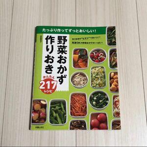 野菜おかず作りおきかんたん217レシピたっぷり作ってずっとおいしい!