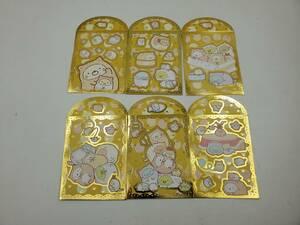 即決 新品 未使用 すみっコぐらし お年玉袋 おとしだま お正月 ポチ袋 紅包袋 ホンバオ 6種類 6枚入り Sun Hing Toys 香港 正規品