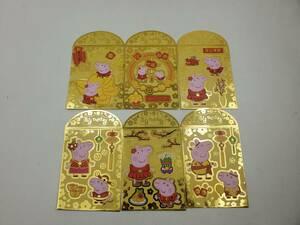 即決 新品 未使用 ペッパピッグ Peppa Pig お年玉袋 おとしだま お正月 ポチ袋 紅包袋 宝くじ袋 6種類 6枚入り Sun Hing Toys 香港 正規品