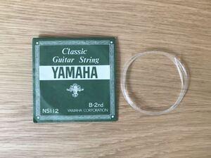 ■クラシックギターの弦/String/ストリング YAMAHA ヤマハ 2弦/B-2nd NS112 日本製 未使用品/新品 送料84円■