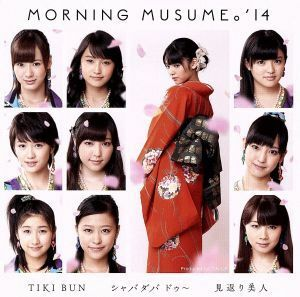 TIKI BUN/シャバダバ ドゥ~/見返り美人(初回生産限定盤C)(DVD付)/モーニング娘。'14