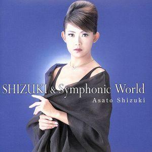 SHIZUKI&Symphonic World/姿月あさと(元宝塚歌劇団)