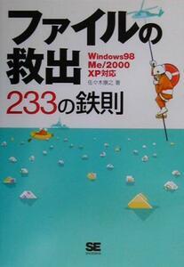 ファイルの救出233の鉄則 Windows98/Me/2000/XP対応/佐々木康之(著者)