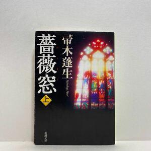 ☆i6/薔薇窓(上)帚木蓬生 新潮文庫 4冊まで送料180円(ゆうメール)