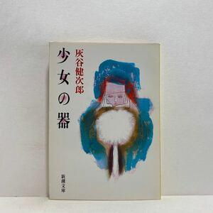 ☆i7/少女の器 灰谷健次郎 新潮文庫 4冊まで送料180円(ゆうメール)