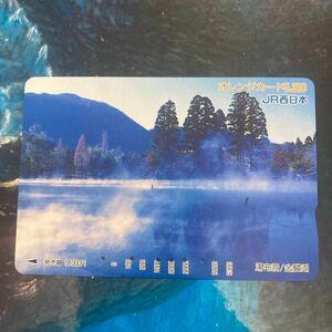 オレンジカード湯布院5300円券使用済み JR西日本