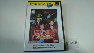 ルパン三世 魔術王 の 遺産 SONY PS 2 プレイステーション PlayStation 2 the Best プレステ 2 ゲーム ソフト 中古