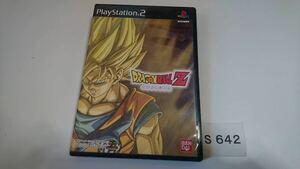 ドラゴンボール Z SONY PS 2 プレイステーション PlayStation プレステ 2 ゲーム ソフト 中古 バンダイ