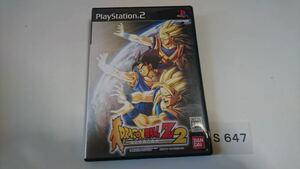 ドラゴンボール Z 2 SONY PS 2 プレイステーション PlayStation プレステ 2 ゲーム ソフト 中古 バンダイ